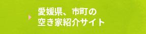 愛媛県、市町の空き家紹介サイト