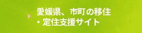愛媛県、市町の移住・定住支援サイト